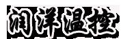 青州市润洋温控设备厂