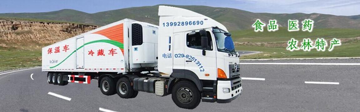 西安冷链物流公司13892860095