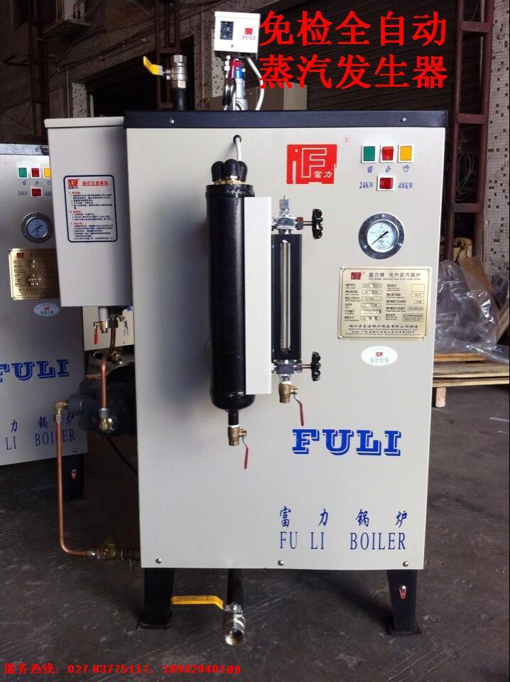 批发电热蒸汽发生器  纸品加工用电蒸锅炉 小型蒸汽发生器