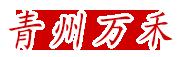 青州市万禾特种养殖场