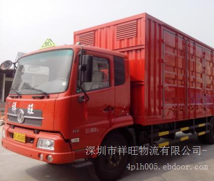 深圳危险品运输哪家好——危险品货运
