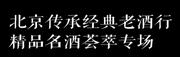 北京传承经典商贸有限公司