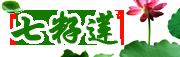 微山县七籽莲饮食产品有限公司