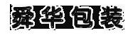 青州市舜华包装有限公司