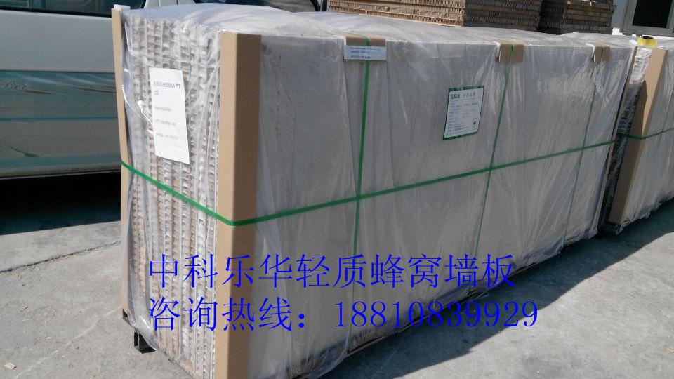 蜂窝墙板、轻质蜂窝墙板、蜂窝复合板厂家直销