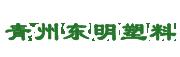 青州市东明塑料有限公司
