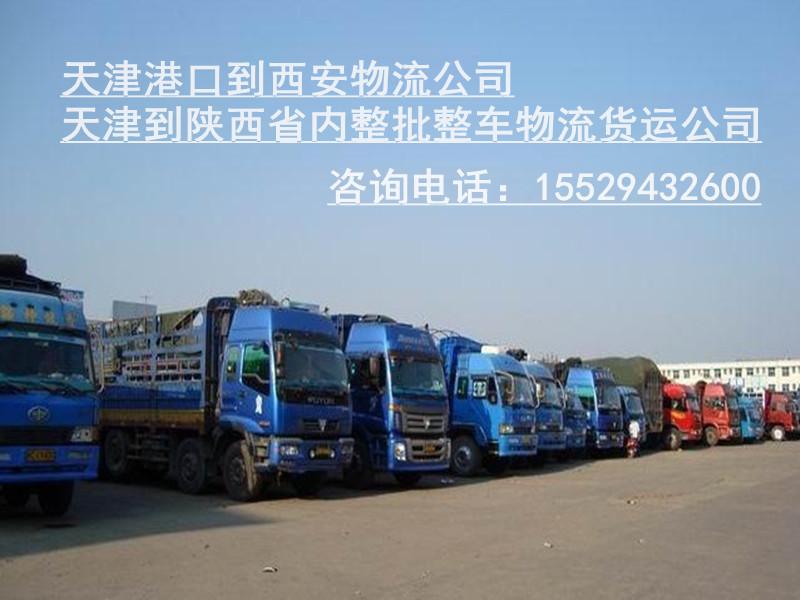 整批整车大宗大件物流_坤升物流_实力可靠 价格划算的西安到沾益宣威罗平整车运输