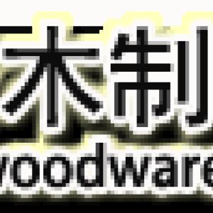 南安市泽兴木制品厂