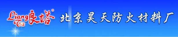 北京昊天防火材料厂