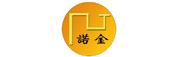 武汉诺金空调机电工程有限公司