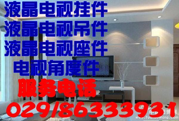 西安液晶电视维修拆装公司