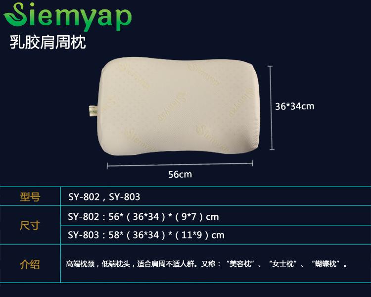 泰国进口纯天然乳胶肩周枕siemyap枕头枕芯