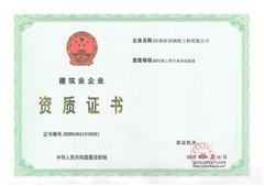 郑州实惠的建筑资质代办服务公司