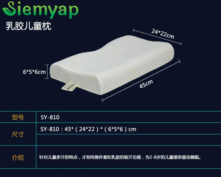 泰国进口儿童专用释压护颈枕头 天然乳胶枕芯