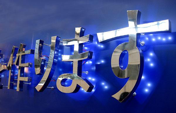 从化锈钢字招牌订做价格-广东不锈钢字招牌制作厂家怎么样