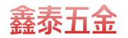 大同市城区鑫泰五金机电经营部