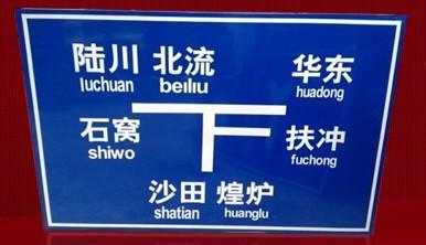 指示標志定制 廣西品質好的南寧道路指示牌