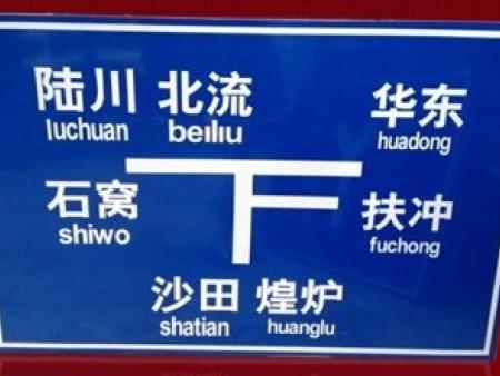 南宁道路指示牌厂家 道路安全指示标志