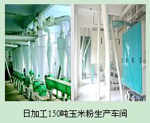 秦皇岛玉米杂粮加工成套设备-玉米杂粮加工成套设备厂家