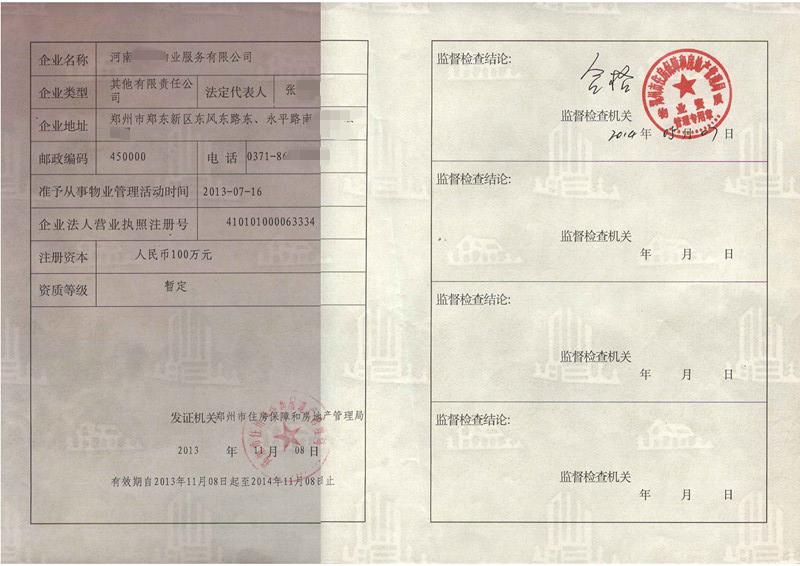 找建筑資質升級代辦就找河南建中工程咨詢_新鄉省內資質三升二