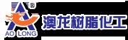 福建省澳龙树脂化工有限公司