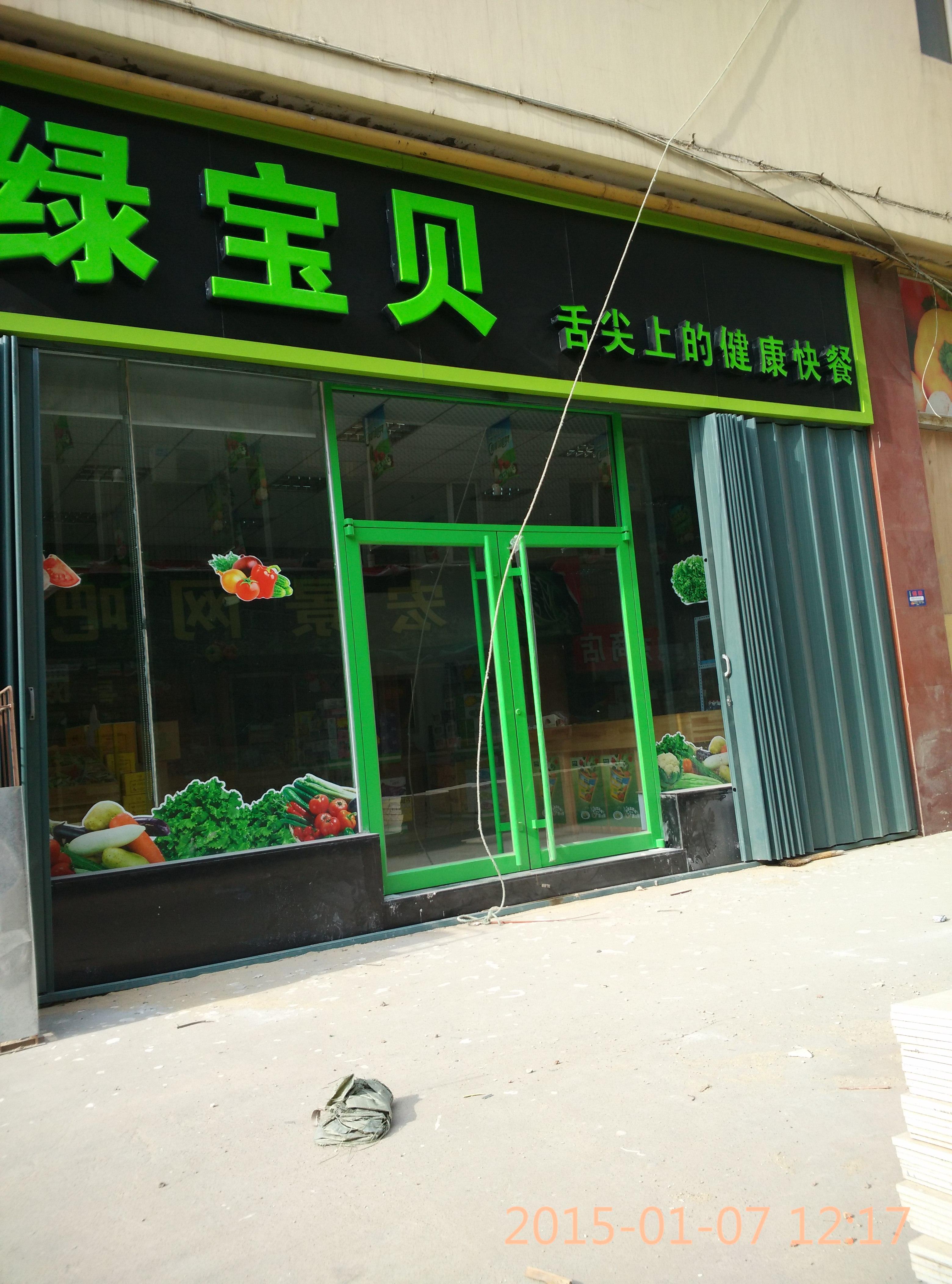 烟台肯德基门窗、彩色断桥铝门窗、铝塑门窗加工、制作、安装
