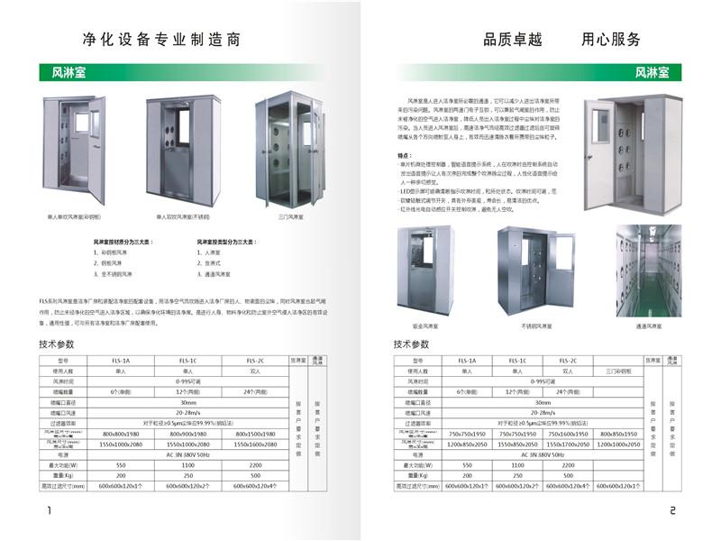 苏州恩光净化_信誉好的风淋室系列提供商_钢板烤漆风淋室定制