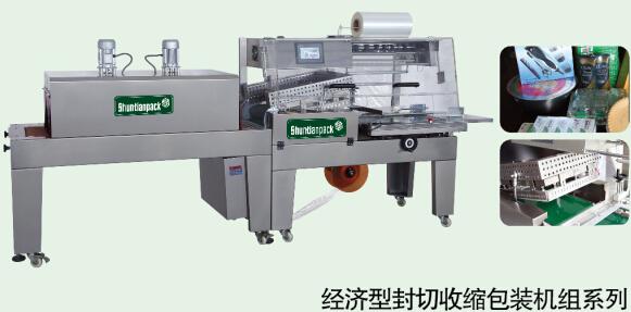 天津舜天型餐具包装机