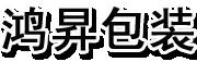 青州市鸿昇包装机械厂