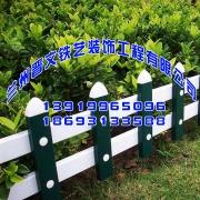 甘肃规模大的草坪围栏生产基地|草坪围栏公司