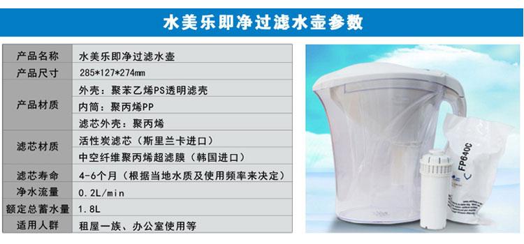 供应户外自来水过滤水壶台湾品牌家用净水壶