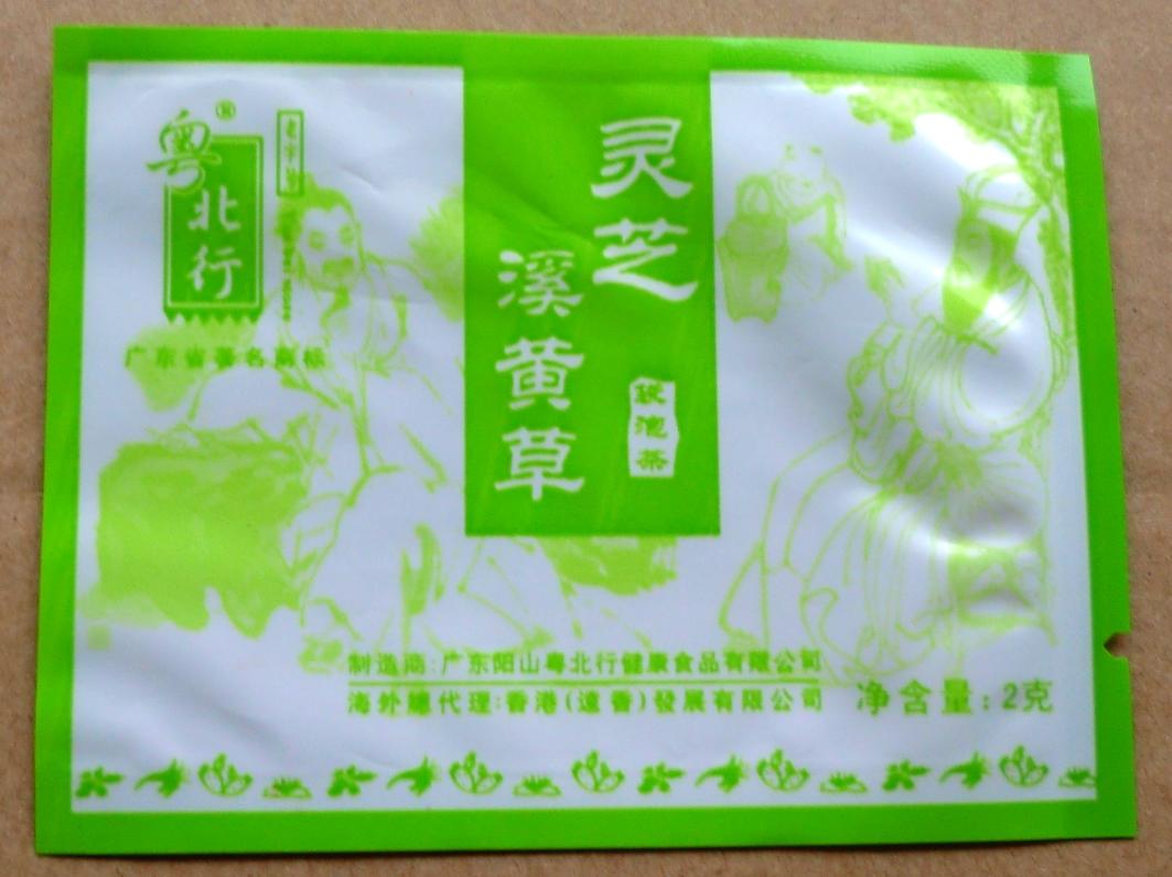 划算的铝箔塑料袋生产厂家推荐|端州定制护肤品袋