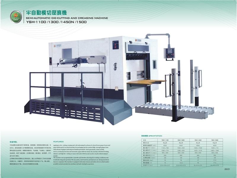 印刷后道加工設備 永順機械有限公司半自動模切壓痕機YSH-1100哪個品牌好