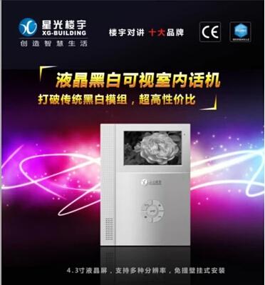 广东星光楼宇FM05MBVCF-B11(4.3)可视室内话机