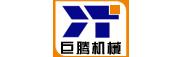 晉江巨騰機械有限公司
