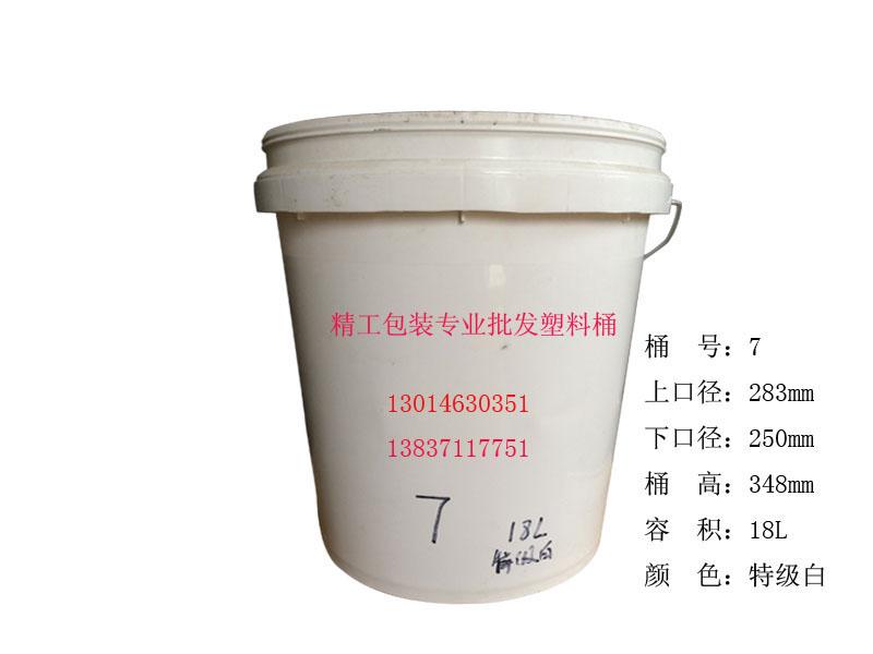 河南塑料桶-7号塑料桶