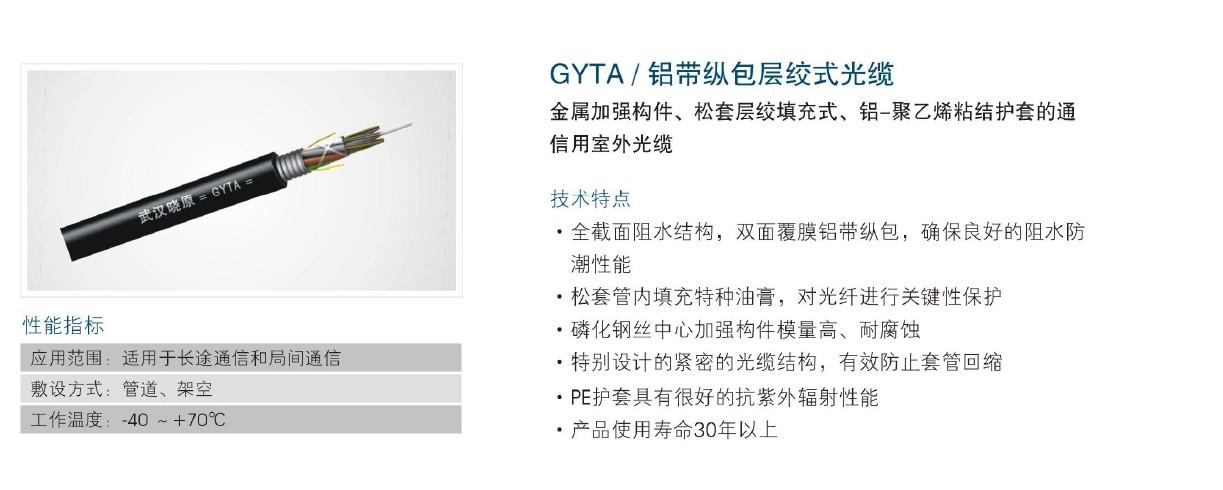 优质的4芯8芯12芯24芯光缆——专业的通信光缆哪里买