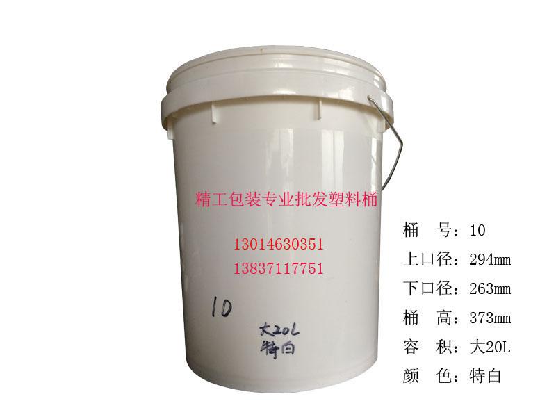 河南塑料桶-10号塑料桶