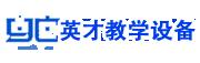 山东省博兴县英才教学设备有限公司