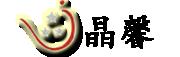 北京晶馨散热器有限公司西北总经销