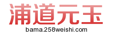 北京浦道元玉商贸有限公司