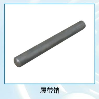沈陽履帶銷軸平臺——北京履帶銷軸