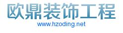 杭州欧鼎装饰工程有限公司