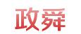 政舜(厦门)印刷设备有限公司
