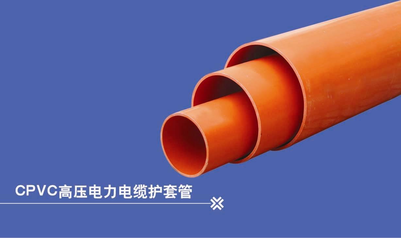 辽宁cpvc电力护套管知名品牌-高韧性CPVC高压电力电缆护套管供应批发