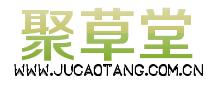 惠州市聚草堂生物科技有限公司