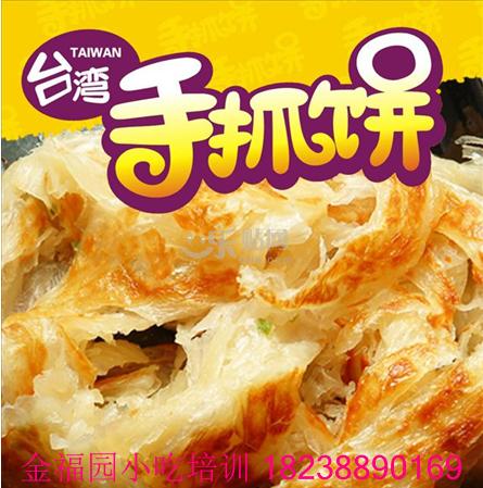 洛阳哪里有提供台湾手抓饼培训——哪里有手抓饼培训