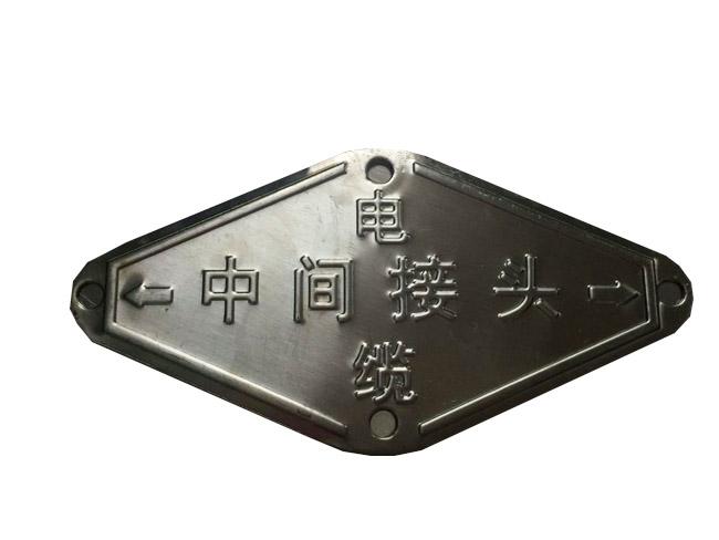 南寧耐用不銹鋼電纜標牌供應 不銹鋼標牌廠家直銷
