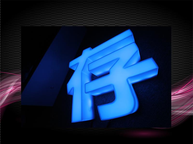 亞克力LED通體發光字門頭招牌門楣形象墻廣告燈箱廣告器材