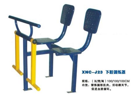 XNC-J下肢训练器